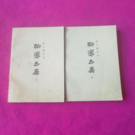 铸雪齐抄本  聊斋志异  上下册  共2本合售