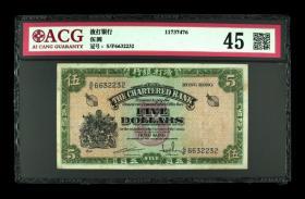 稀有香港渣打银行1962-70年无年份5元纸币绿钥匙 ACG爱藏评级45分