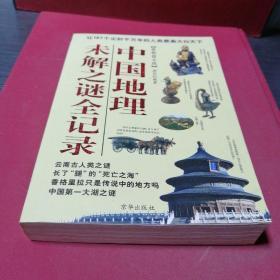 中国地理未解之谜全记录(最新图文版)