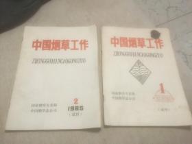 中国烟草工作 1985年试刊 1、2