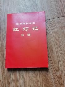 革命现代京剧-红灯记总谱