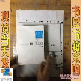 【现货】艺术设计专业基础教程:设计制图高铁汉,杨翠霞编著 艺术