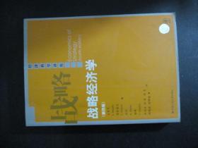 經濟科學譯庫:戰略經濟學(第4版)