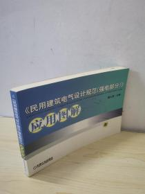 〈民用建筑电气设计规范(强电部分)〉应用图解