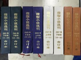 微型小说选刊 精装合订本 4年 2003,2005,2007,2008.    8卷合售 特惠