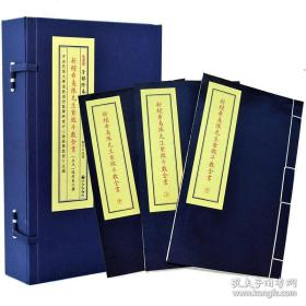 新锓希夷陈先生紫微斗数全书(子部珍本备要第175种 16开线装 全一函三册)