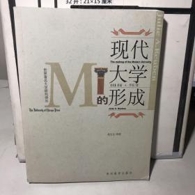 现代大学的形成  译者签赠本