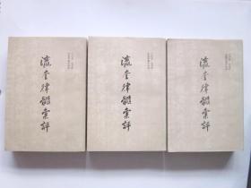 《瀛奎律髓汇评》全三册