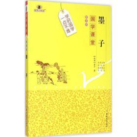 正版 墨子(解读版)墨子吉林大学出版社9787567733350 书籍
