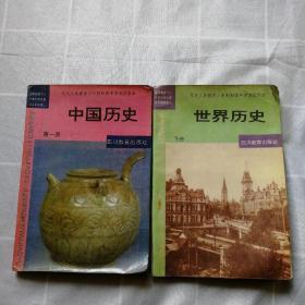 九年义务教育三年制初级中学试用课本 中国历史第一册 世界历史下册(怀旧老教材)