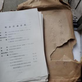 竺可桢逝世十周年纪念会论文(21份和售,带会者资料名单)