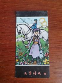 书签 儿童时代 赠 蒙古族