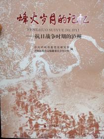 烽火岁月的记忆~抗日战争的泸州
