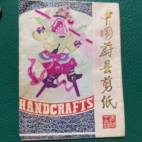 中国蔚县剪纸(1套10张,西游记)