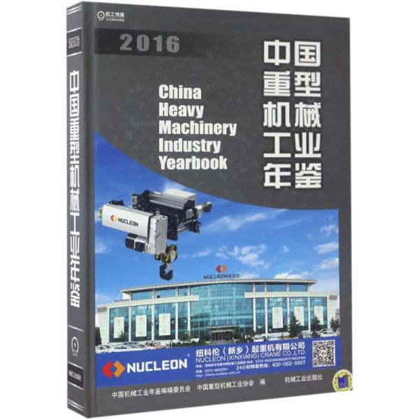 中国重型机械工业年鉴2016