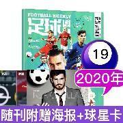 新刊现货足球周刊杂志2020年第19期总第798期 带海报球星卡球迷期刊书籍单本