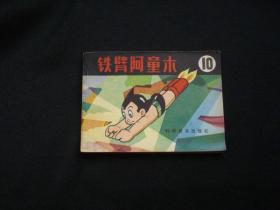 铁臂阿童木(10)