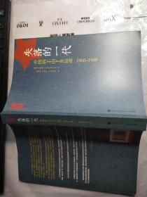失落的一代:中国的上山下乡运动1968-1980(珍藏版)