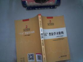 """""""六五""""普法学习资料 : 2014年读本"""