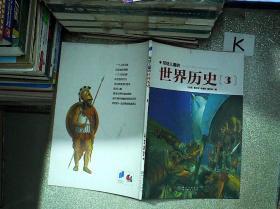 写给儿童的世界历史  3
