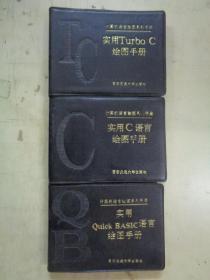 计算机语言绘图系列手册《实用C语言绘图手册》《实用Turbo C绘图手册》《实用Quick  BASIC绘图手册》3本合售