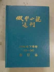 2006年微型小说选刊 下半年13-24期【精装合订】