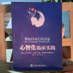 心智化临床实践