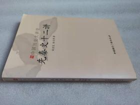 中国历史大讲堂-先秦史十二讲