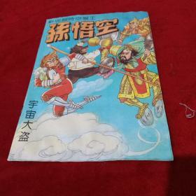 新版超时空猴王孙悟空10:《宇宙大盗 》1991年版