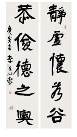 中国艺术研究院博士李立山四尺大对