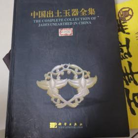 中国出土玉器全集(2)