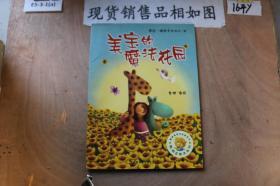 美宝的魔法花园:聪明豆绘本系列