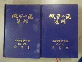 微型小说选刊2005年(上下册全年1——24期合订本精装)合订本