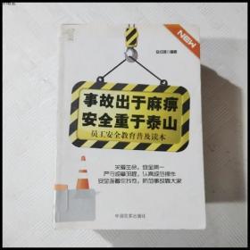 【发货快】EFA417847 事故出于麻痹 安全重于泰山--员工安全教育
