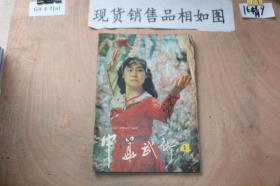 中华武术1984/4