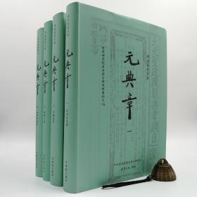 台湾中研院版  洪金富校订《元典章》(软精全四册)