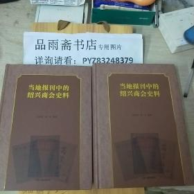 当地报刊中的绍兴商会史料(全二册)