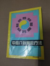 中国八卦象数疗法
