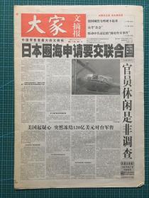 大家文摘报2008年6月16日 总第700期