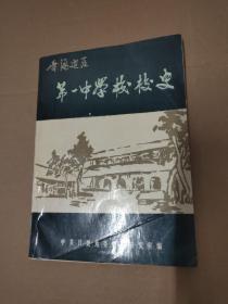 晋绥边区第一中学校校史-------(1989年10月印)