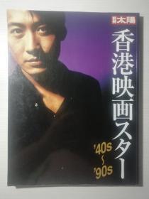 香港映画明星40s~90s 黎明封面