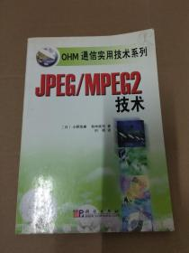 OHM通信实用技术系列:JPEG/MPEG2技术