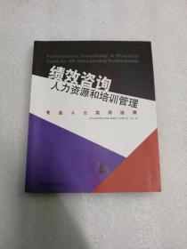 绩效咨询·人力资源和培训管理:专业人士实用指南