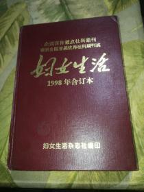 妇女生活1998年合订本【书内整洁无书写】