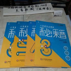 学而思 小学数学应用题秘籍(3-6)年级 4册合售