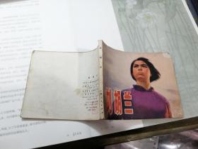 刘胡兰(1973年第一版第5次印刷)