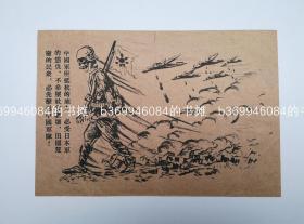 传单--中国军所抵抗的地方