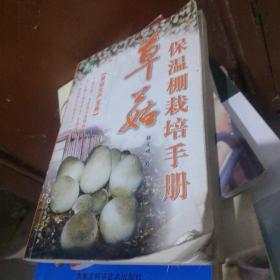 草菇保温棚栽培手册