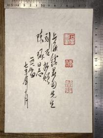 1975年著名金石书画家李立题赠陈琢钱君匋所刻印蜕一页
