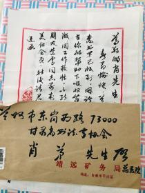 冯岩(甘肃著名老中医,书法家)毛笔信札三通5页,附封2枚